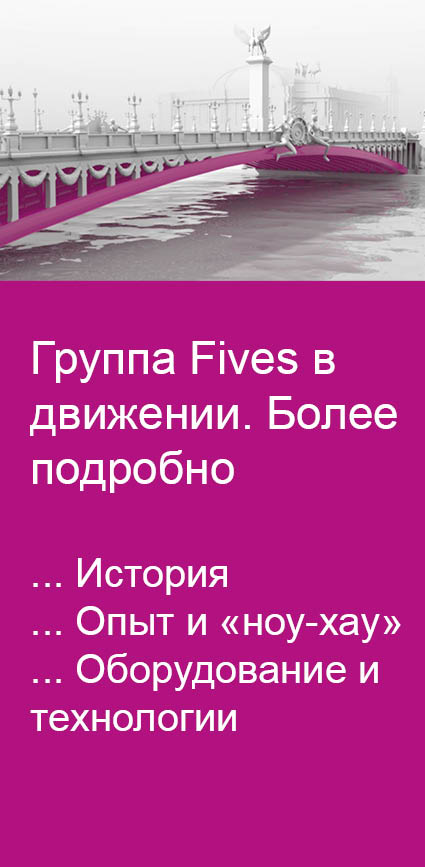 Visuel-Animations vertical RU web-FIVES Fives Group